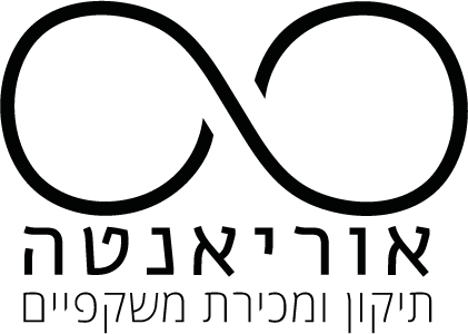 מעבדת אוריאנטה | מעבדה לתיקון משקפיים, מכירה והלחמות | בהנהלת שרה מויגר